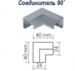 Угловое соединения 90° для витринного профиля