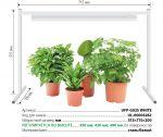 Подставка под светодиодный светильник для растений