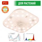 Светодиодный модуль для растений 7Вт