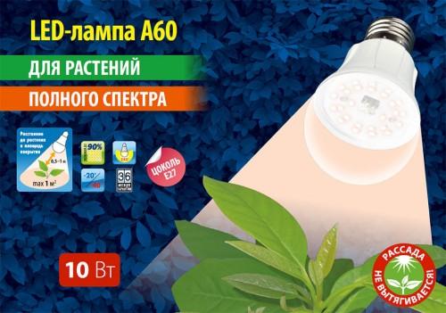 Светодиодная лампа для растений полного спектра 10Вт E27